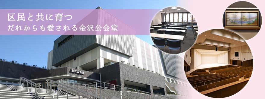 横浜市金沢公会堂 公式ホームページ